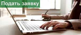 apply-online-russian1