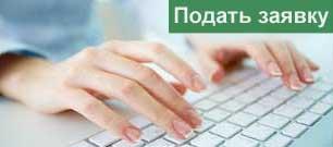 apply-online-russian2